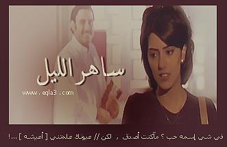 Saher Al Lail